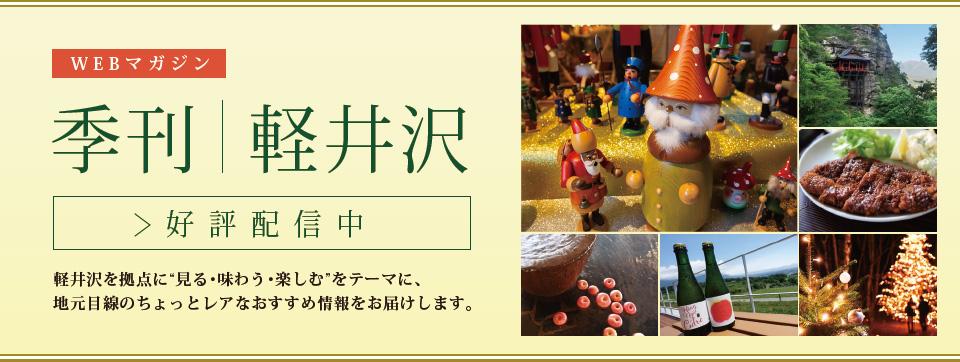 季刊|軽井沢 vol.18を配信しました。